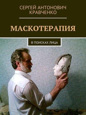 cover image of Маскотерапия. В поисках лица