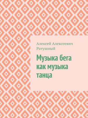 cover image of Музыка бега как музыка танца