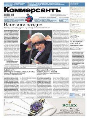 cover image of Коммерсантъ (понедельник-пятница) 116-2015