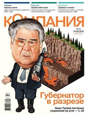 cover image of Компания 33-2015