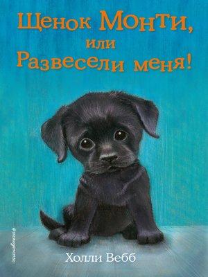 cover image of Щенок Монти, или Развесели меня!