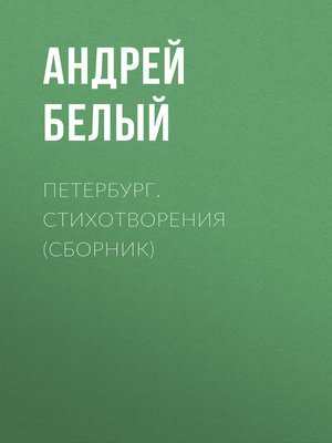 cover image of Петербург. Стихотворения (сборник)