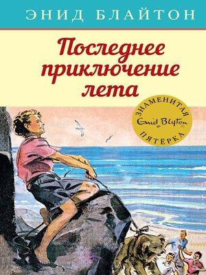 cover image of Последнее приключение лета