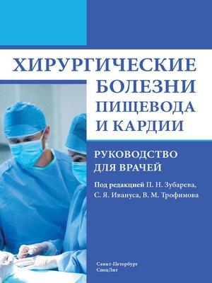 cover image of Хирургические болезни пищевода и кардии