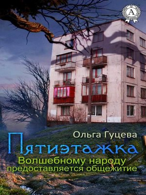 cover image of Пятиэтажка. Волшебному народу предоставляется общежитие