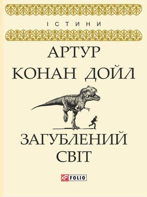 cover image of Загублений світ