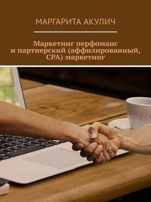 cover image of Маркетинг перфоманс ипартнерский (аффилированный, CPA) маркетинг