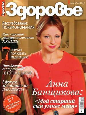 cover image of Здоровье 09-2016