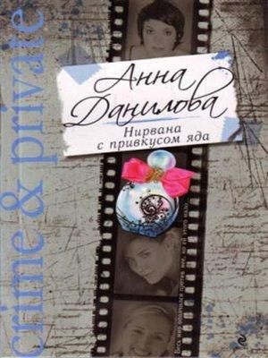 cover image of Нирвана с привкусом яда