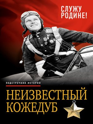 cover image of Неизвестный Кожедуб. Служу Родине!