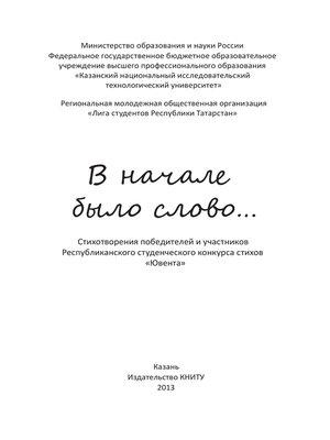 cover image of В начале было слово...