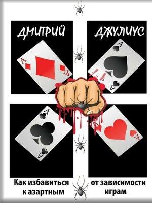 cover image of Как избавиться от зависимости к азартным играм