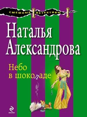 cover image of Небо в шоколаде