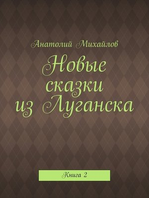 cover image of Новые сказки изЛуганска. Книга 2