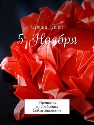 cover image of 5 ноября. Личность илюбовная совместимость
