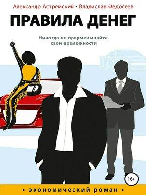 cover image of Правила денег