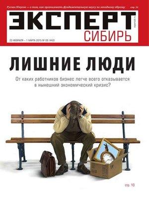 cover image of Эксперт Сибирь 09-2015