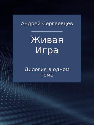 cover image of Живая Игра. Дилогия