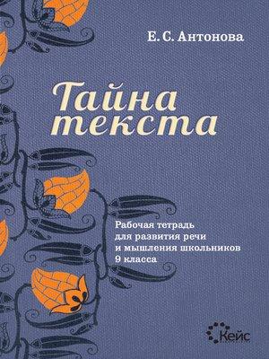 cover image of Рабочая тетрадь для развития речи и мышления школьников 9 класса