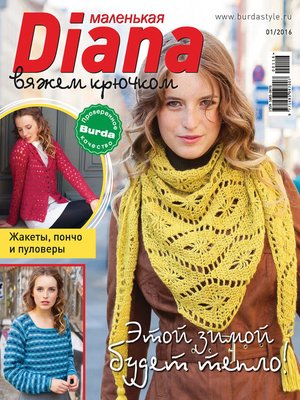 cover image of Маленькая Диана №01/2016