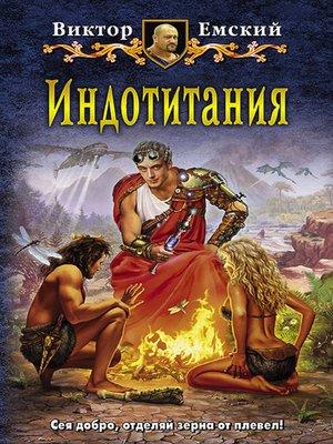 cover image of Индотитания