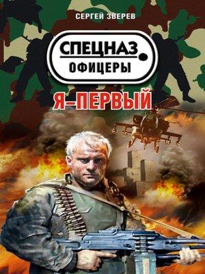 cover image of Я – первый
