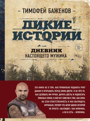 cover image of Дикие истории. Дневник настоящего мужика