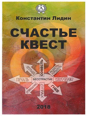 cover image of Счастье квест