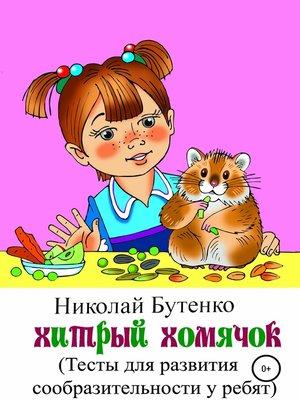 cover image of Хитрый Хомячок