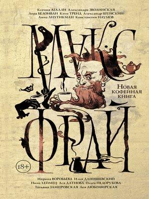 cover image of Новая кофейная книга (сборник)