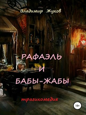 cover image of Рафаэль и бабы-жабы