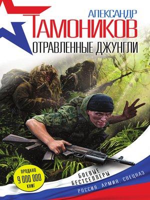 cover image of Отравленные джунгли