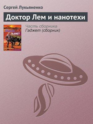 cover image of Доктор Лем и нанотехи