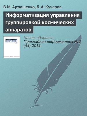 cover image of Информатизация управления группировкой космических аппаратов