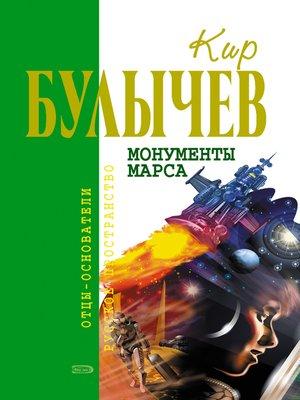 cover image of Монументы Марса (сборник)