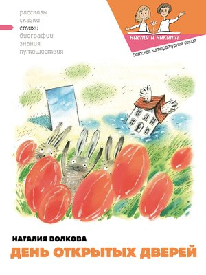 cover image of День открытых дверей
