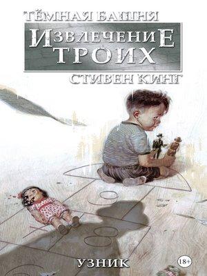 cover image of Тёмная башня. Извлечение троих. Книга 1. Узник