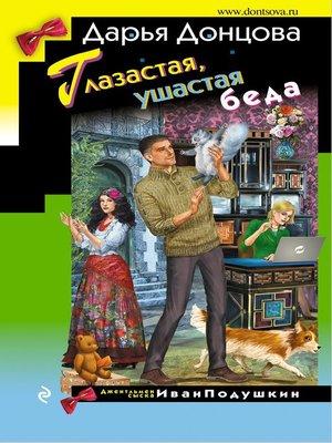 cover image of Глазастая, ушастая беда