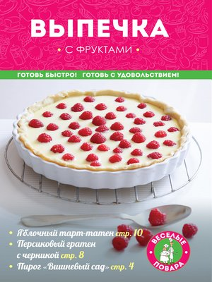 cover image of Выпечка с фруктами