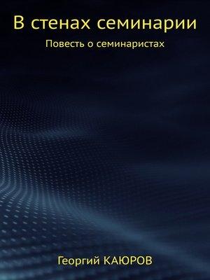 cover image of В стенах семинарии