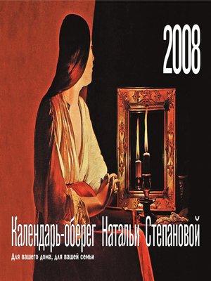 cover image of Календарь-оберег Натальи Степановой. Для вашего дома, для вашей семьи