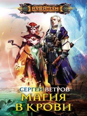cover image of Магия в крови