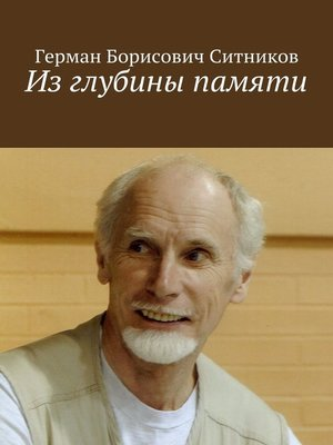 cover image of Из глубины памяти