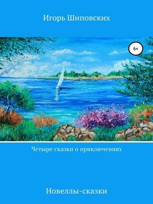 cover image of Четыре сказки о приключениях