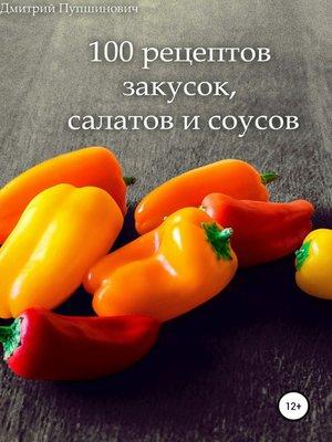 cover image of 100 рецептов закусок, салатов и соусов