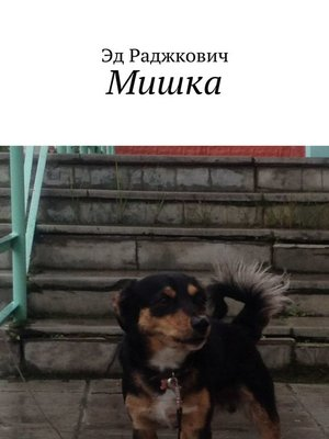 cover image of Мишка. Повесть