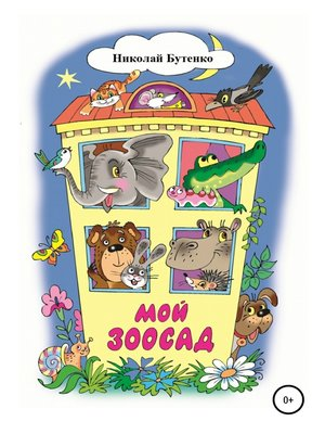 cover image of Мой зоосад