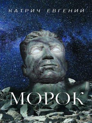 cover image of Морок
