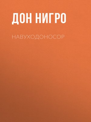 cover image of Навуходоносор