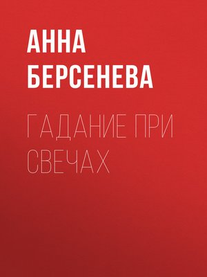 cover image of Гадание при свечах